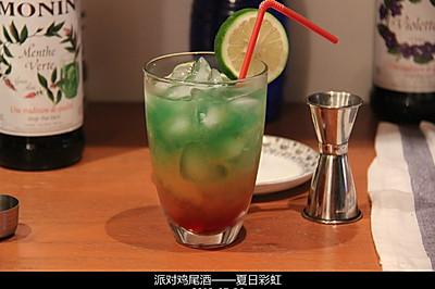 派对鸡尾酒——夏日彩虹(朗姆基酒)