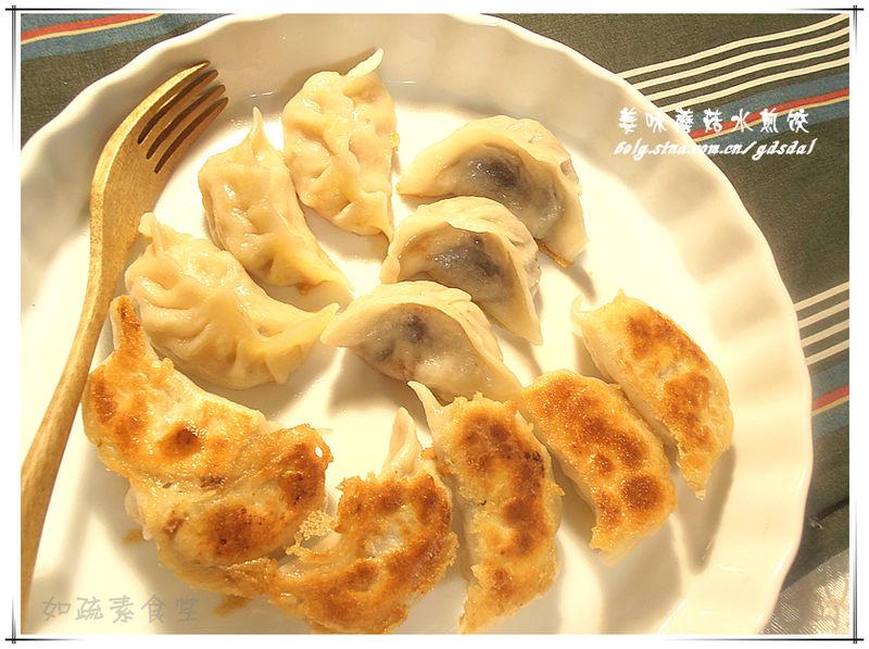 姜味蘑菇水煎饺的做法_【图解】姜味蘑菇水煎饺怎么做