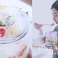 [快厨房] 奶油水果木糠罐