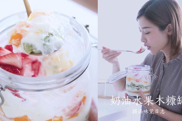 [快厨房] 奶油水果木糠罐的做法