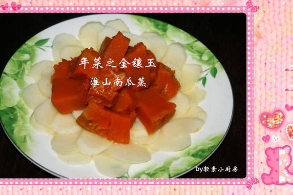 年菜之金镶玉:淮山南瓜蒸的做法