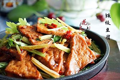 酷暑下饭菜之铁板豆腐#我要上首页清爽家常菜#