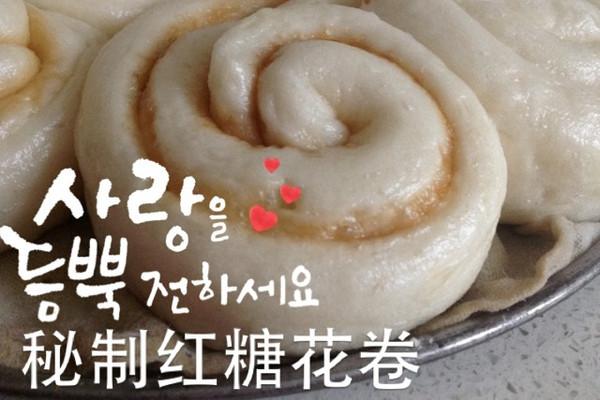 红糖花卷的做法_【图解】红糖花卷怎么做如何做好吃