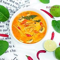 泰国红椰奶汤