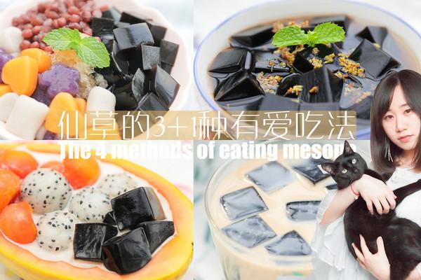 仙草的3+1种有爱吃法「厨娘物语」的做法