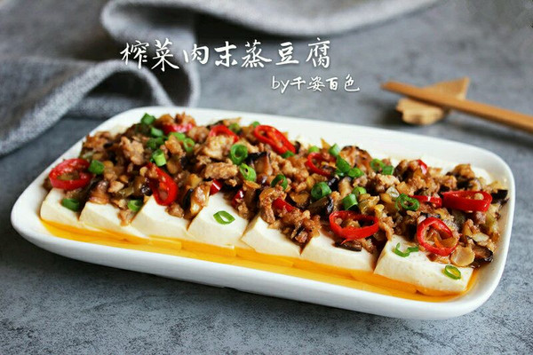 榨菜肉末蒸豆腐#方太蒸爱行动#的做法