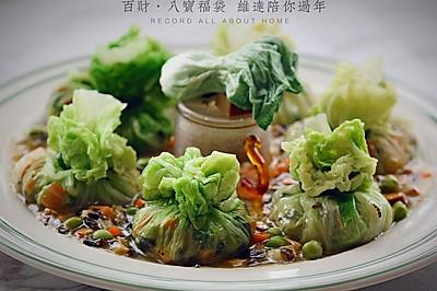 白菜(百财)福袋