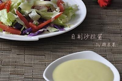 自制沙拉酱