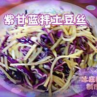 紫甘蓝拌土豆丝