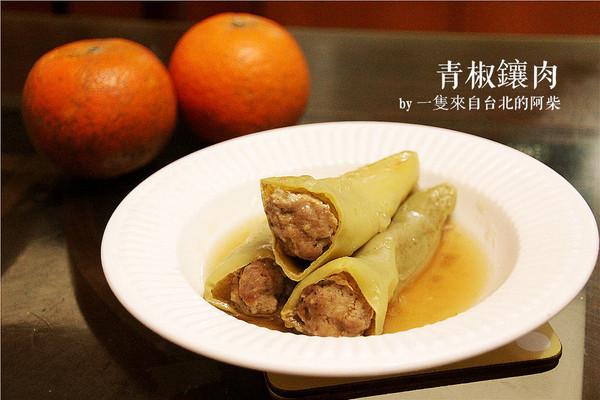 妈妈味的青椒镶肉~(电饭锅版)的做法