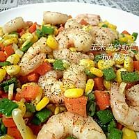 玉米蔬炒虾仁