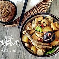 老巷铁锅鸡