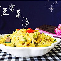 蚕豆雪菜汤