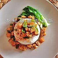 杏鲍菇卤肉盖饭【图像】