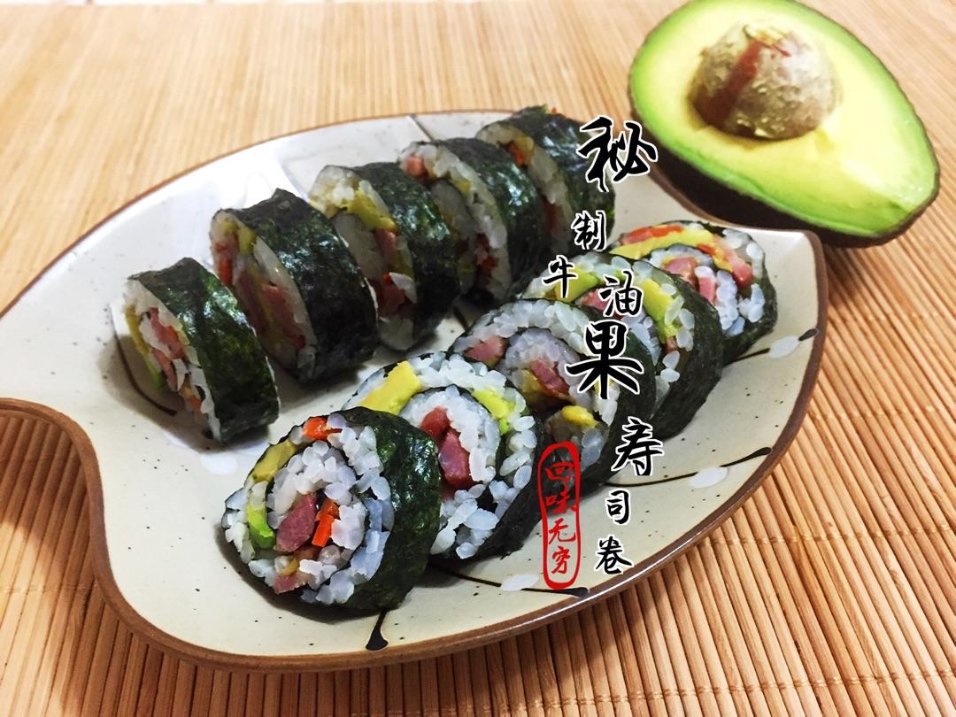 牛油果寿司卷的做法_【图解】牛油果寿司卷怎么做如何