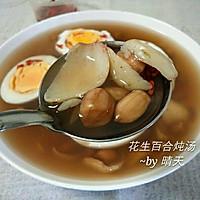 花生百合炖汤