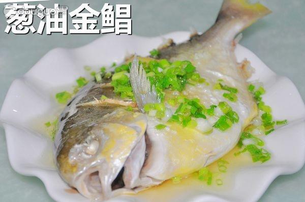 葱油金鲳鱼的做法