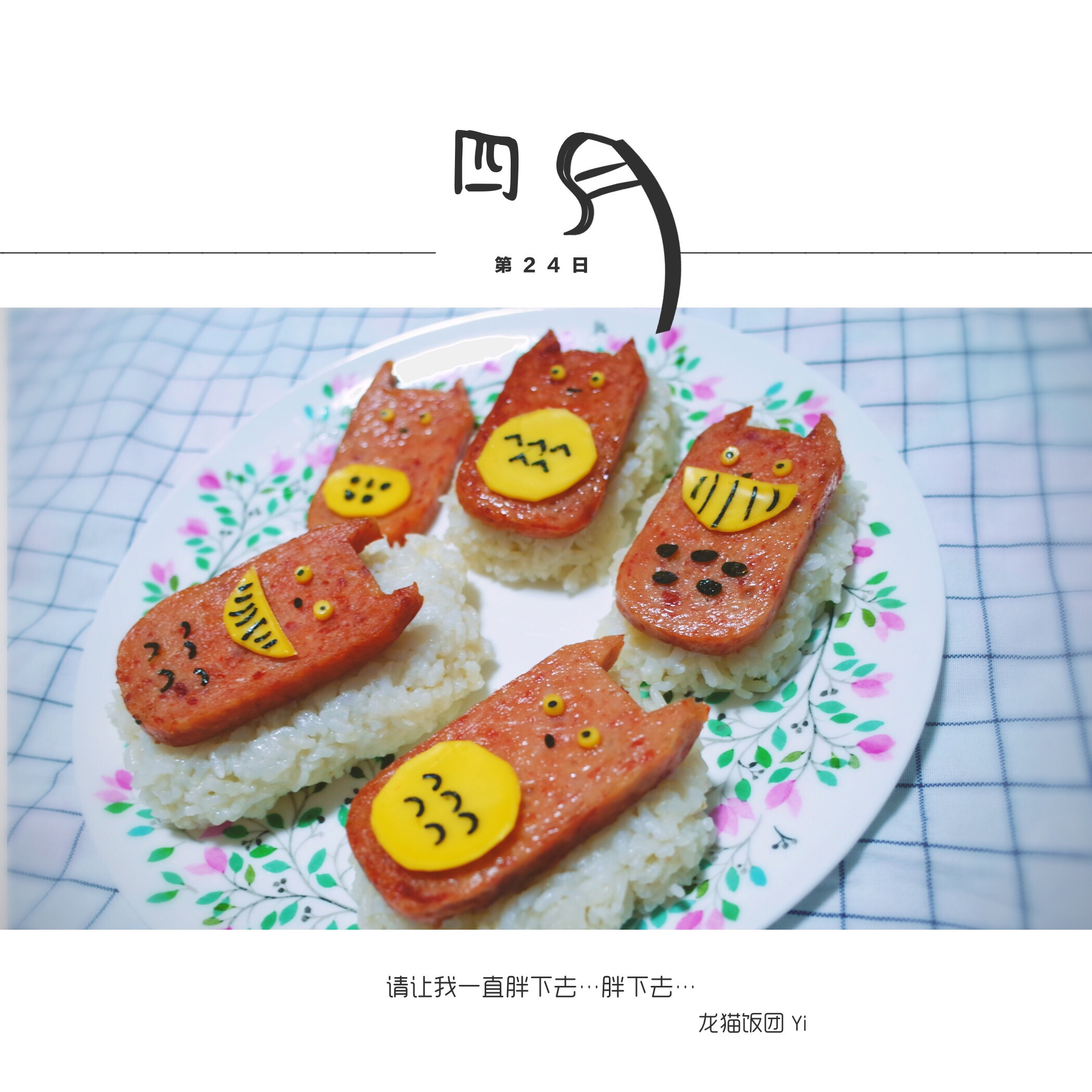 手机壁纸可爱饭团