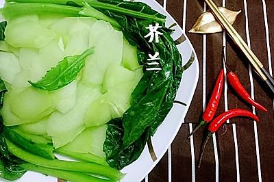 白灼芥兰/芥蓝【抗癌王、强抗氧化】素菜素食蔬菜