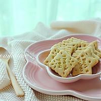 简单字母曲奇饼干