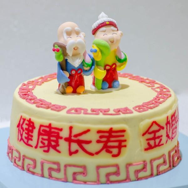 咸奶油公仔金婚蛋糕