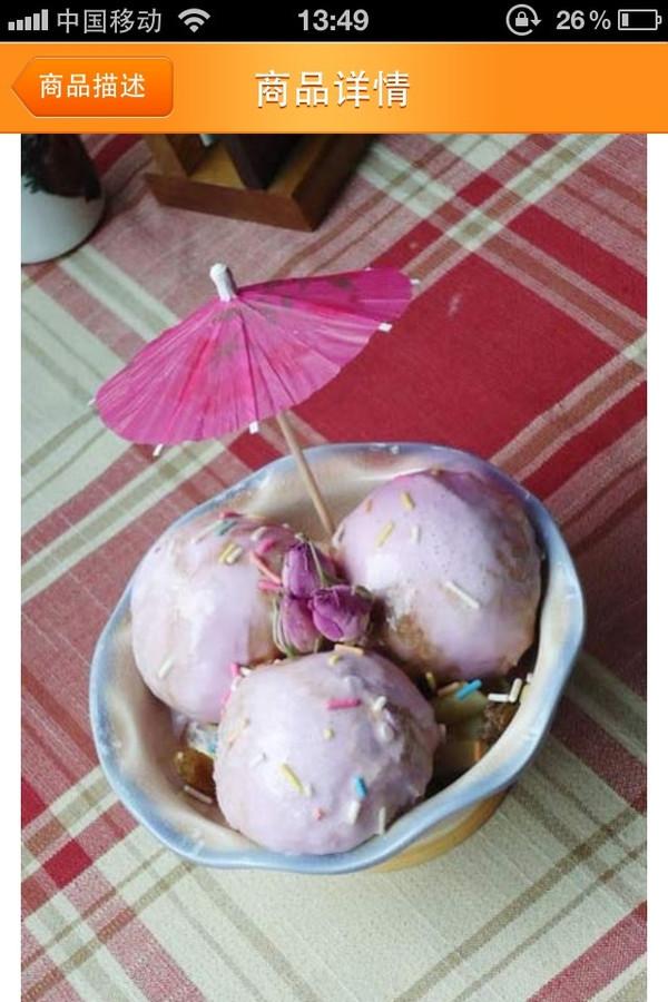 低脂的紫薯冰淇淋的做法